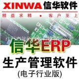 贴片LED发光二极管生产管理软件,电子行业管理软件免费试用