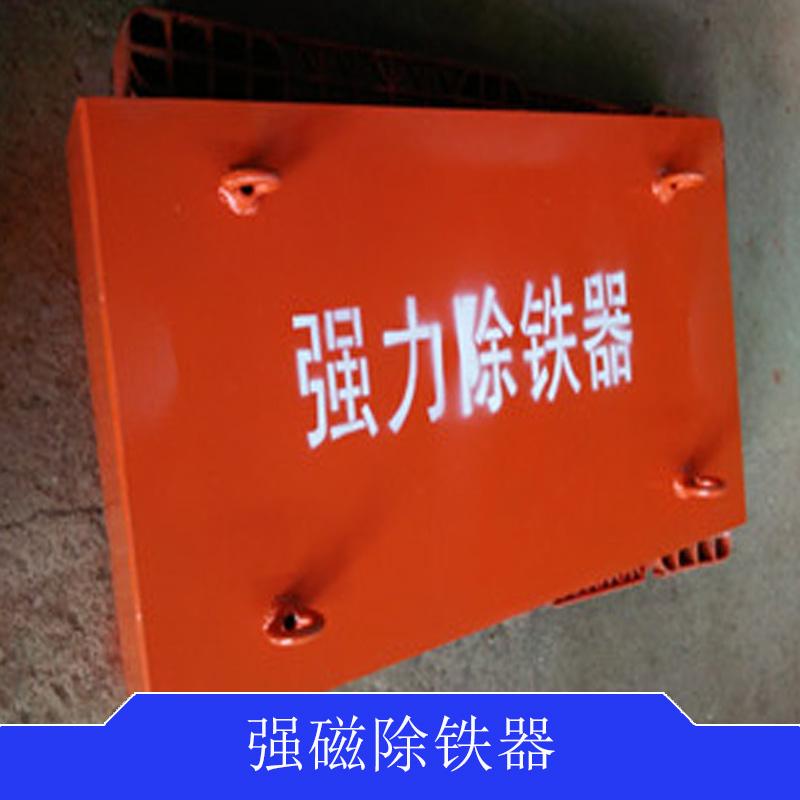 厂家直销山东强磁除铁器  远距离吸铁500*300*200方形悬挂磁