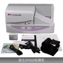 厂家直销 广东硕方SP600标牌机 电缆号牌机 电力通讯PVC塑料电缆挂牌打印字机图片