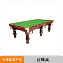 陕西台球桌工厂直销台球桌 成人台球桌 标准桌球台 美式台球桌 全国包邮批发