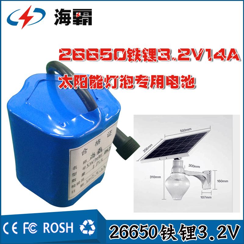 太阳能路灯3.2V14AH铁锂电池桃子款专用锂电池一体化26650 3.2V14AH锂电池