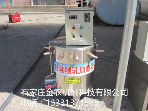 石家庄金农机械厂家直销小牛酸化奶罐犊牛喂奶机自动加热搅拌酸化