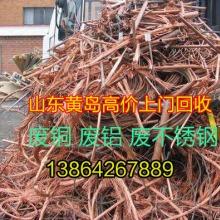 青岛市高价回收废铝、废铜、废不锈