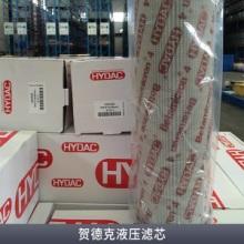 HYDAC贺德克液压滤芯滤油过滤器坚固耐用液压回油滤芯滤筒批发