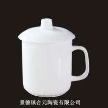 纯白陶瓷会议杯定做logo 景德镇陶瓷茶杯生产厂家