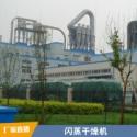 江苏闪蒸干燥机图片