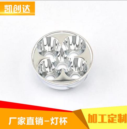 厂家直销 压铸五灯光杯 五珠灯杯 LED反光罩 车制光杯 铝制光