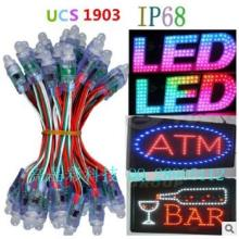 LED全彩外露灯串像素灯炫彩屏点阵屏招牌发光字灯串12灌胶UCS1903批发