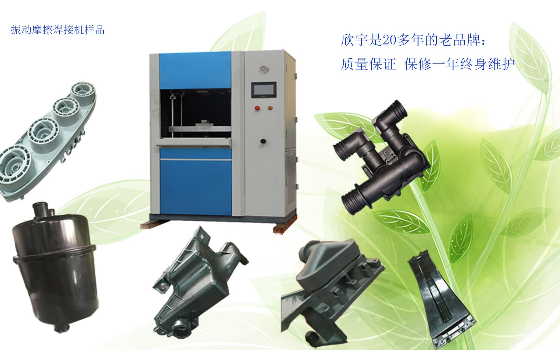 厂家供应用于汽车配件过滤芯的【震动摩擦焊接机】定制