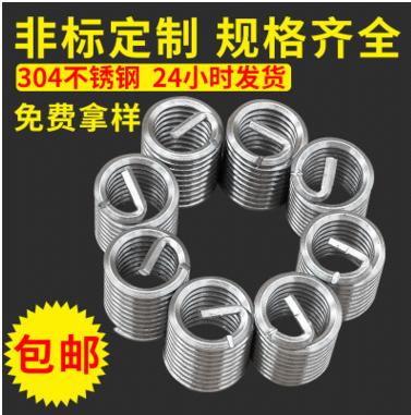厂家直销304不锈钢螺纹护套,钢丝螺套M5/M6/M8/M10,佛山螺纹衬套生产
