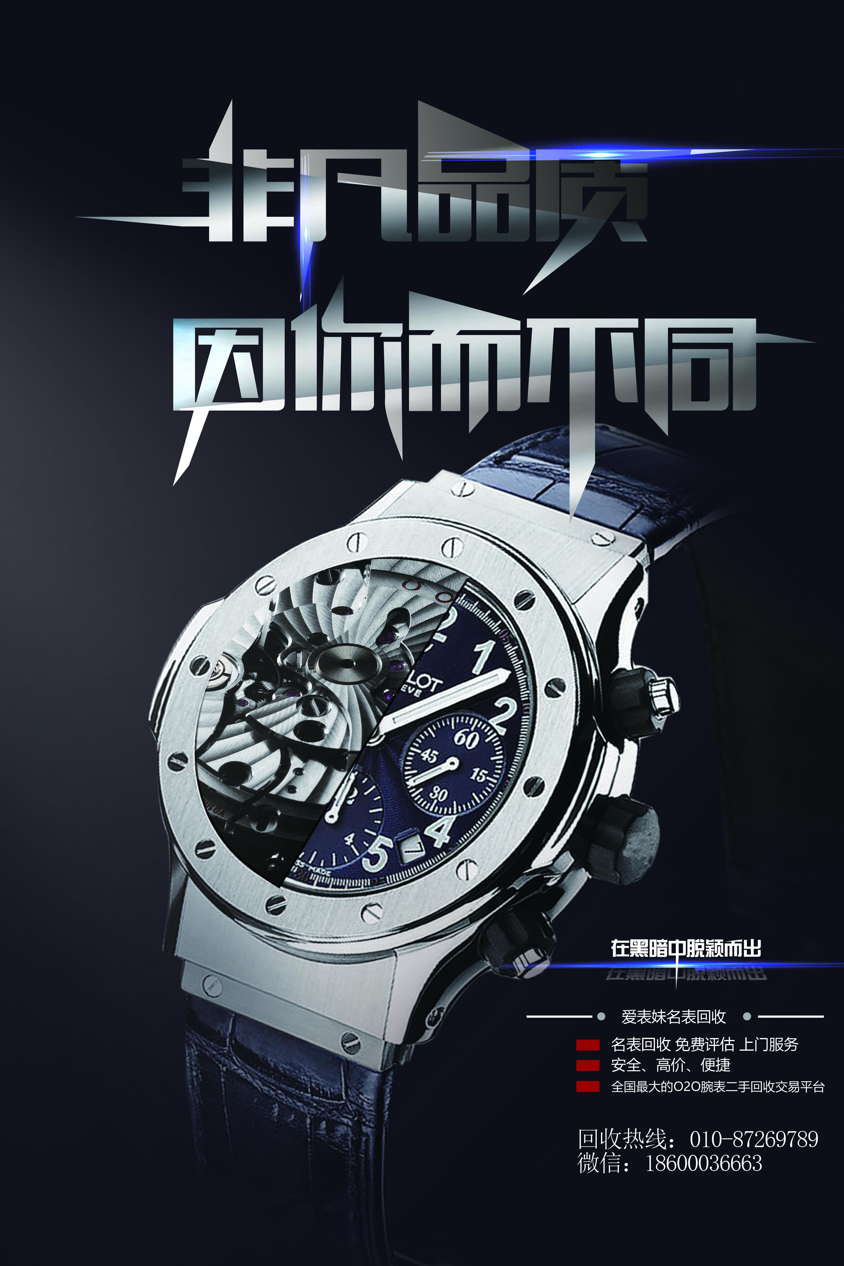 北京手表回收,北京手表回收公司,北京名表回收