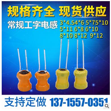 定制绕线涂装工字型电感 ,高频工字型电感