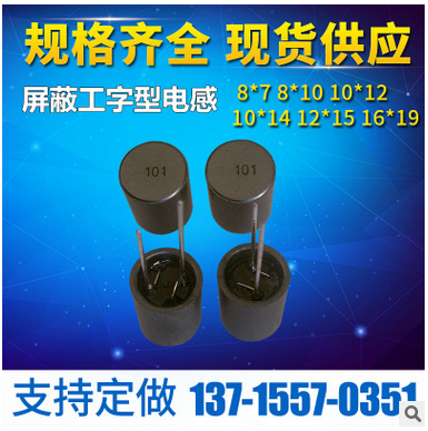 供应屏蔽工字电感,广东工字型电感,屏蔽电感