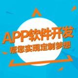 汽车APP开发,餐饮APP、旅游APP 安卓苹果开发_网站建设_毅耘