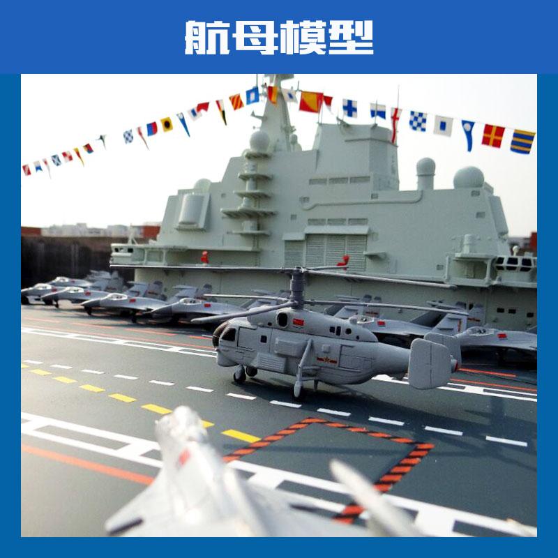 菏泽航母模型@菏泽航母模型定制@菏泽航母模型公司