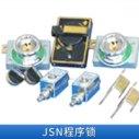 厂家直销 江苏镇江JSN程序锁 防误机械程序锁 优质五防锁 五防程序锁