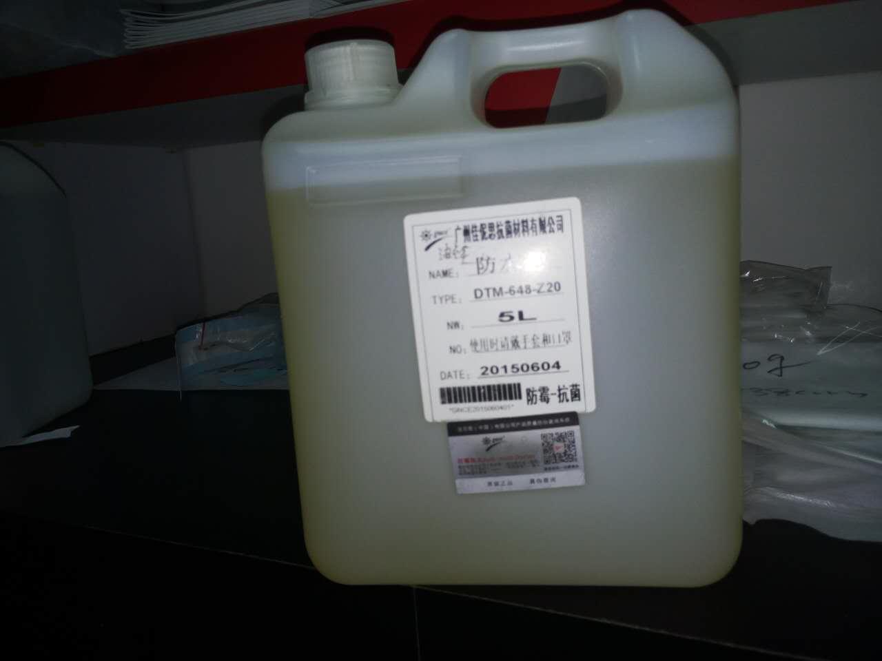 佳尼斯皮革油性防水剂DTM-648,鞋子防水剂厂家,用于皮革和纺织面料表面防水
