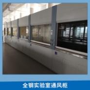 全钢实验室通风柜图片