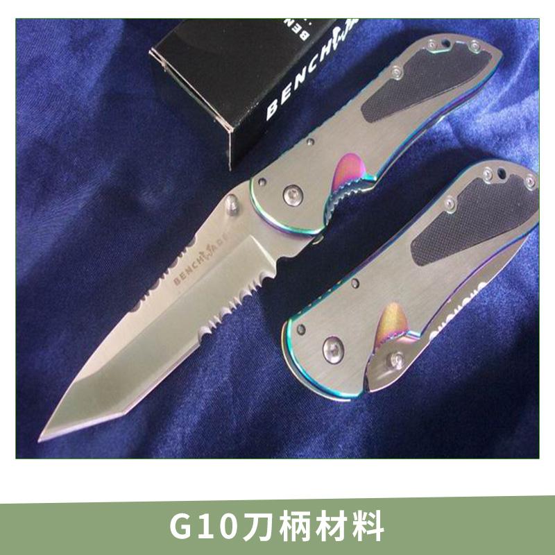 G10刀柄材料批发 G10手柄材料 复合材料手柄 玻璃纤维刀柄 欢迎来电订购