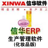 化妆品行业生产管理软件免费试用,化工类管理软件免费下载