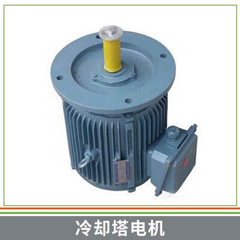 山东冷却塔电机生产厂家 山东冷却塔电机批发 山东专业冷却塔电机