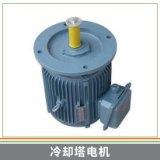 广州冷却塔专用电机厂家直销供应批发价格哪家好