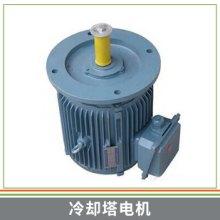 陕西专业冷却塔电机_陕西冷却塔电机厂家_陕西冷却塔电机批发价格