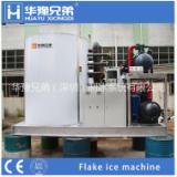 25吨片冰机 大型片冰机