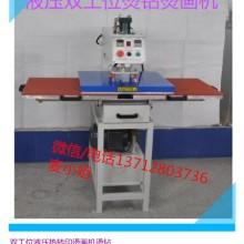 服装热转印设备 液压双工位烫画机