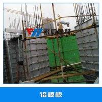 铝模板生产 超硬铝板 模具铝板 铝合金模板系统 建筑墙体铝模板 欢迎来电定制
