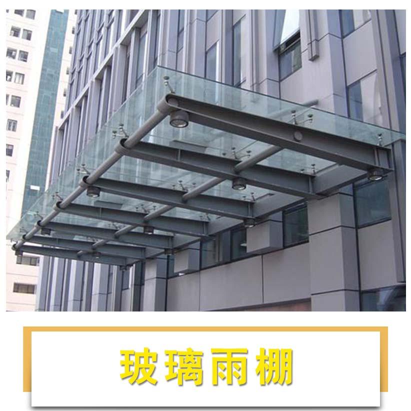 门头屋檐玻璃雨棚轻钢结构透明钢化玻璃雨棚阳/篷雨篷制作安装