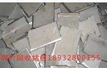 钒氮合金、钼铁、钼销、镍板、镨钕、镝铁、氧化铽、氧化铕、图片