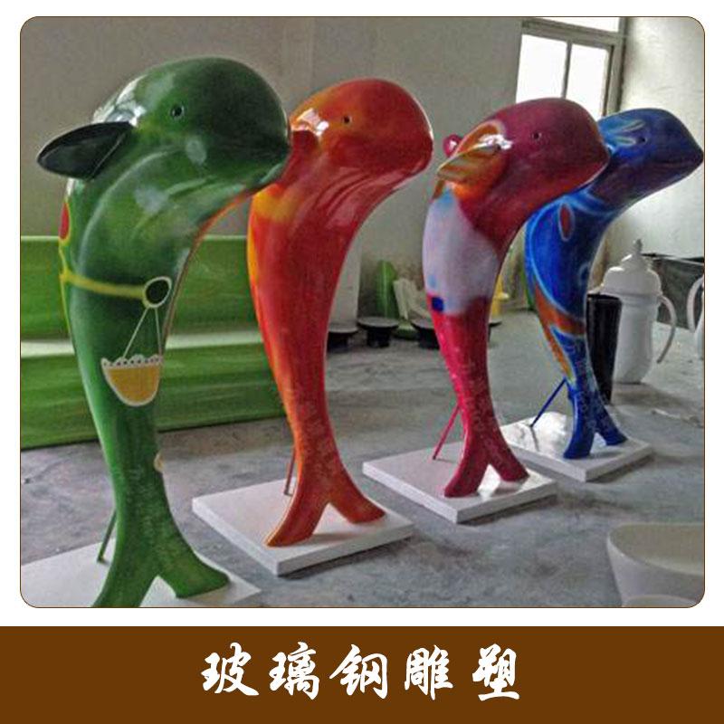 玻璃钢雕塑 仿真动物 花园户外 园林景观雕塑 玻璃钢工艺品摆件 欢迎来电定制