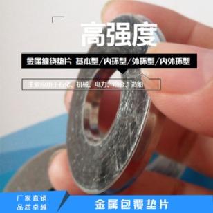 316基本型带内外环金属缠绕垫片图片