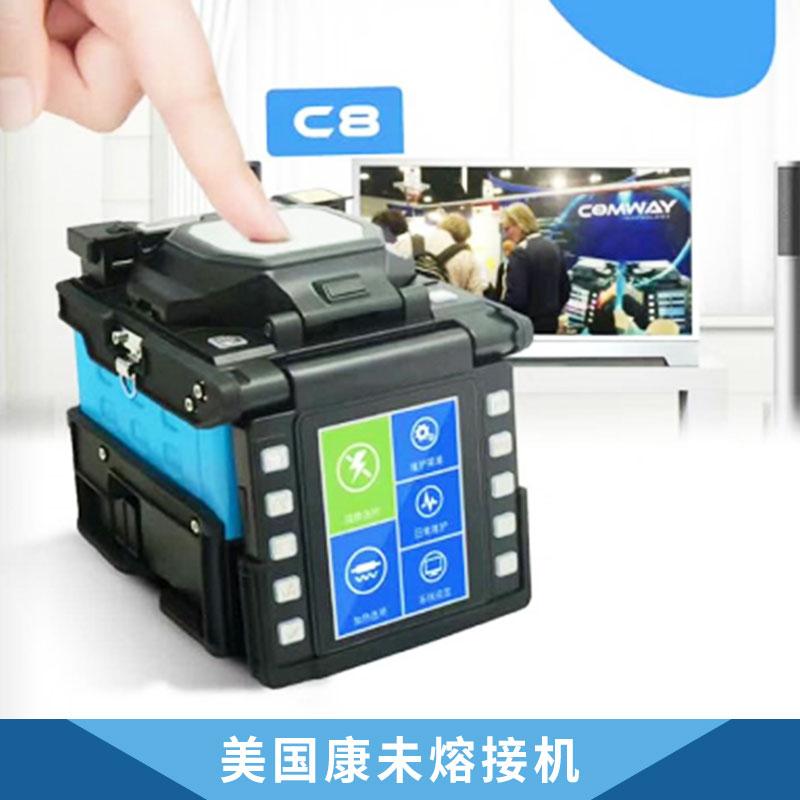 厂家直销 美国康未熔接机 COMWAY C6、C8、C9、C10系列标准容量电池 BAT-02