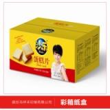 彩箱纸盒 食品包装彩盒 礼品盒 折叠纸盒 化妆品盒 电子产品盒 彩盒印刷 欢迎来电定制