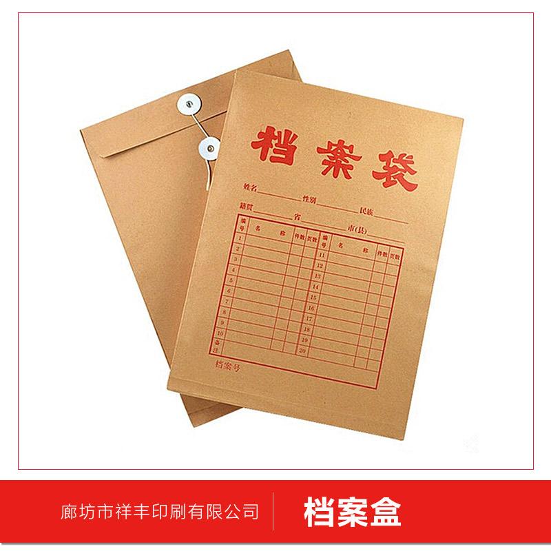 档案盒 牛皮纸档案 无酸纸档案盒 档案袋等档案用品 欢迎来电订购