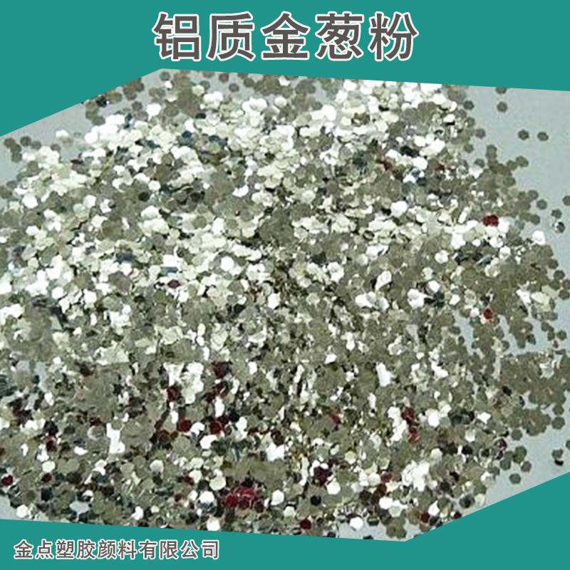广东 铝质金葱粉销售