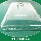 厂家提供 手机孔精雕加工 CNC加工摄像头孔 CNC精雕加工 手机壳加工