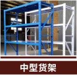 中型展示架 重型货架 轻型货架 厂家直供 支持订做