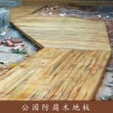 新型环保板材防腐木地板公园栈道平台防腐木塑室外景观防腐木地板