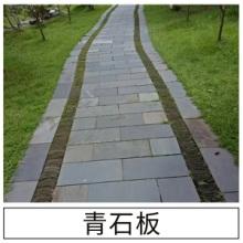 江西青石板厂家 江西青石板开采商 江西青石板加工 江西青石板供应