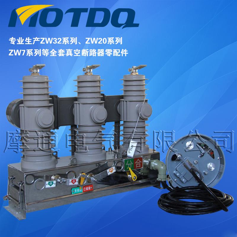 ZW43全套散件、ZW43配件、ZW43-630A全套散件、高压真空断路器