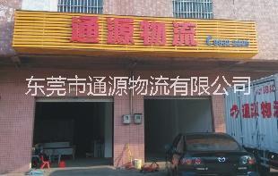 万江到惠州物流专线公司_万江到惠州物流专线_万江到惠州物流_万江到惠州专线