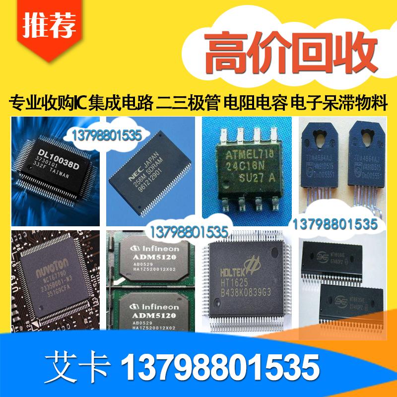 高价回收平板电脑主板 PCBA 主控 内存 DDR 屏幕