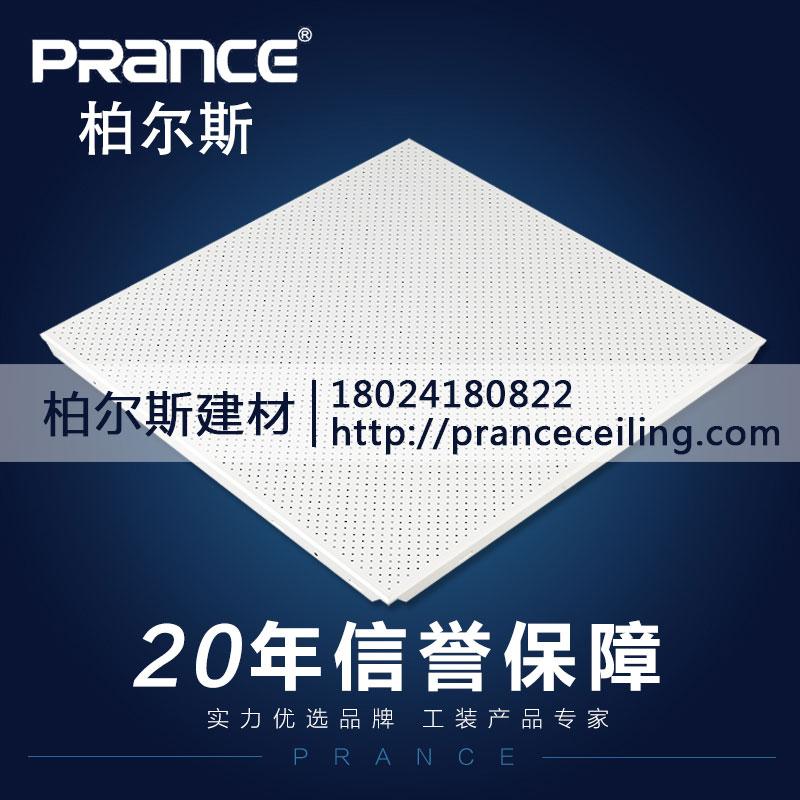 柏尔斯厂家供应高品质办公室冲孔铝扣板吊顶600*600