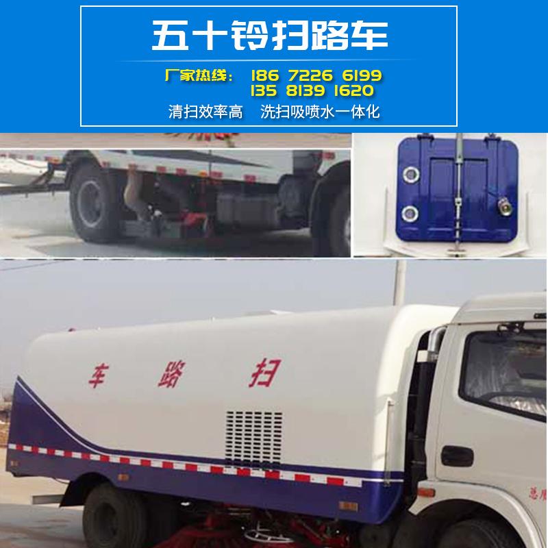 五十铃扫路车 大型扫路车 程力品牌扫路车 厂家直销 欢迎致电咨询