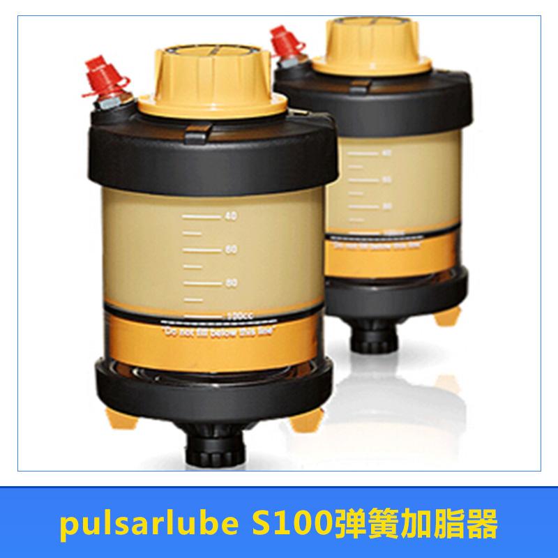 弹簧加脂器 PulsarlubeS自动 加脂器弹簧式 进口单点黄油加脂器 弹簧加脂器S100帕尔撒