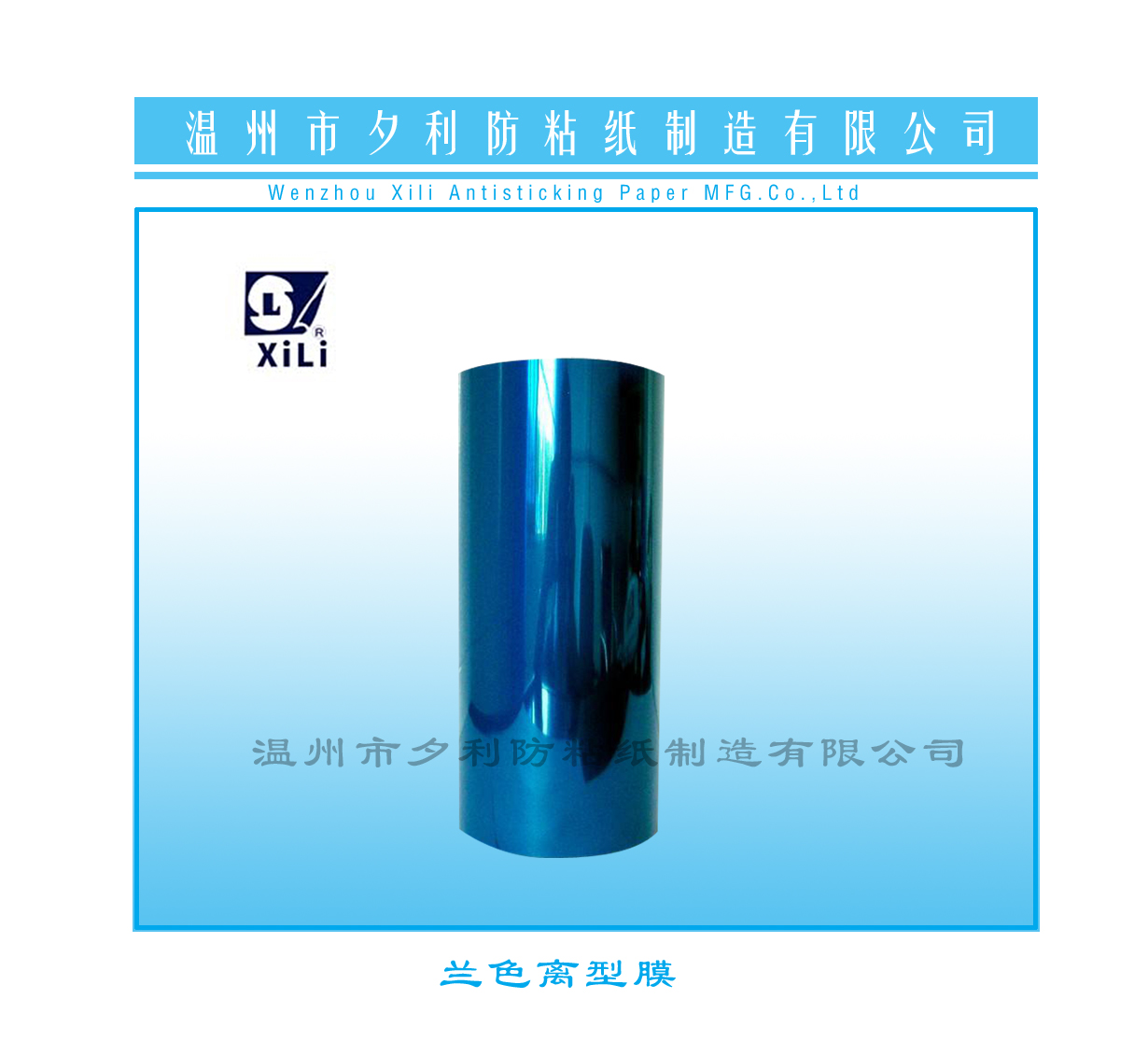 专业供应浙江蓝色离型膜  pet离型膜聚酯薄膜 耐高温隔热膜
