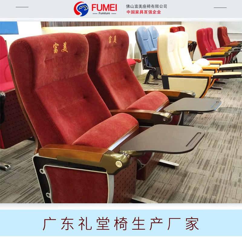 广东礼堂椅生产厂家 直销多功能礼堂椅会议室联排椅带写字板软包座椅